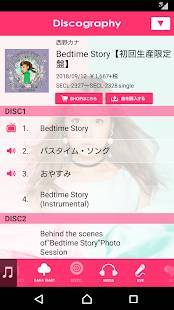 Androidアプリ「西野カナ 公式アーティストアプリ」のスクリーンショット 5枚目