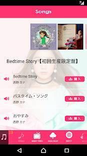 Androidアプリ「西野カナ 公式アーティストアプリ」のスクリーンショット 3枚目