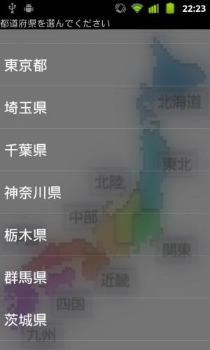 Androidアプリ「湯遊ナビ」のスクリーンショット 2枚目