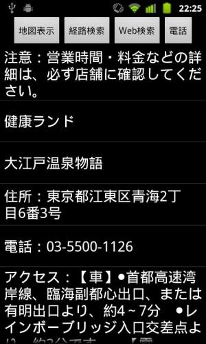 Androidアプリ「湯遊ナビ」のスクリーンショット 4枚目