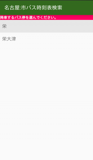 Androidアプリ「名古屋:市バス時刻表検索」のスクリーンショット 4枚目