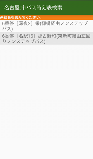 Androidアプリ「名古屋:市バス時刻表検索」のスクリーンショット 5枚目