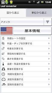Androidアプリ「海外旅行便利アプリ」のスクリーンショット 1枚目