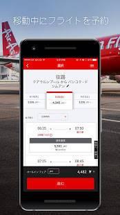 Androidアプリ「AirAsia Mobile」のスクリーンショット 2枚目