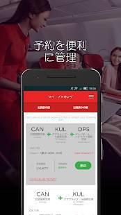 Androidアプリ「AirAsia Mobile」のスクリーンショット 3枚目