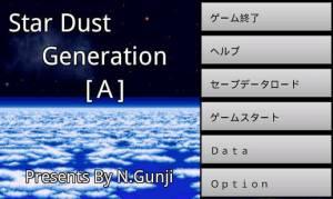 Androidアプリ「StarDustGeneration[A]」のスクリーンショット 1枚目