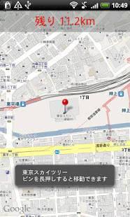 Androidアプリ「矢印ナビ」のスクリーンショット 1枚目