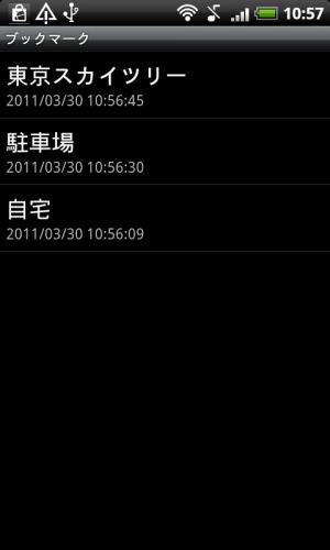 Androidアプリ「矢印ナビ」のスクリーンショット 3枚目