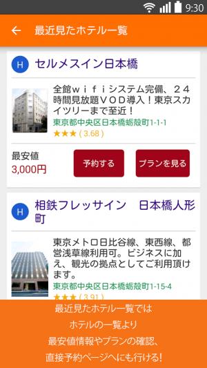 Androidアプリ「ホテルまっぷ」のスクリーンショット 5枚目