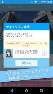 Androidアプリ「舞台めぐり - アニメ聖地巡礼・コンテンツツーリズムアプリ」のスクリーンショット 5枚目