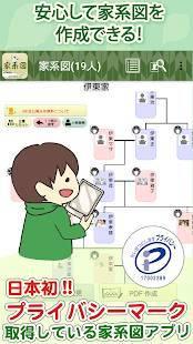 Androidアプリ「無料 家系図~登録数80万人突破 信頼の日本No.1家族の系譜~」のスクリーンショット 3枚目