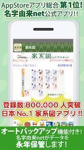 Androidアプリ「無料 家系図~登録数80万人突破 信頼の日本No.1家族の系譜~」のスクリーンショット 1枚目