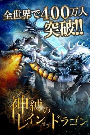 Androidアプリ「神縛のレインオブドラゴン【無料】RPGゲーム」のスクリーンショット 3枚目