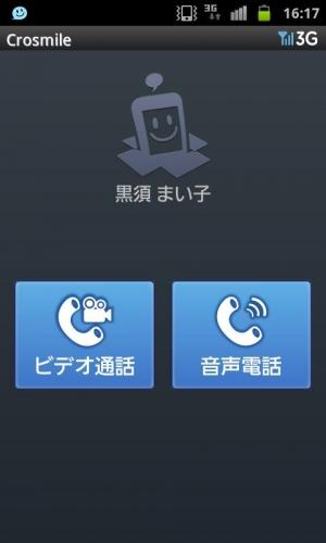 Androidアプリ「Crosmile」のスクリーンショット 2枚目