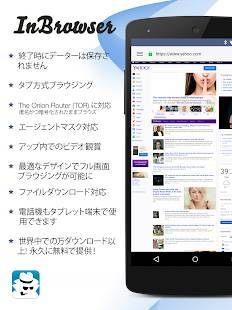 Androidアプリ「InBrowser・プライベートブラウジング」のスクリーンショット 1枚目