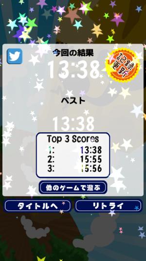 Androidアプリ「登頂せよ!」のスクリーンショット 4枚目