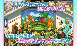 Androidアプリ「初音ミク ライブステージ プロデューサー」のスクリーンショット 2枚目