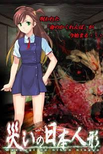 Androidアプリ「災いの日本人形」のスクリーンショット 1枚目