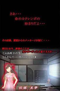 Androidアプリ「災いの日本人形」のスクリーンショット 4枚目