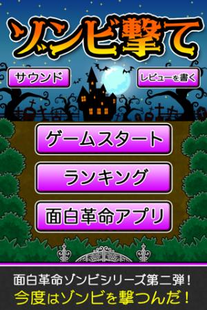 Androidアプリ「ゾンビ撃て」のスクリーンショット 1枚目