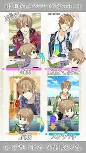 Androidアプリ「シェイプアップ応援ゲーム ねんしょう!for Girls」のスクリーンショット 3枚目