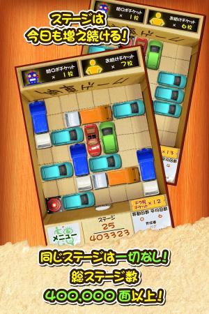 Androidアプリ「納車ゲーム」のスクリーンショット 2枚目