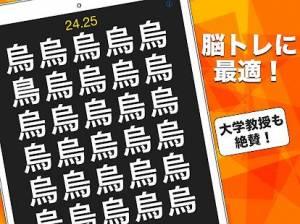 Androidアプリ「漢字間違い探し」のスクリーンショット 5枚目