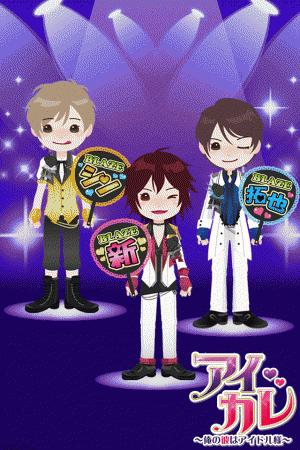 Androidアプリ「【無料BLゲーム】アイカレ~俺の彼はアイドル様~」のスクリーンショット 3枚目