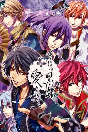Androidアプリ「咲きたる黒蝶、愛の如く【乙女ゲーム】」のスクリーンショット 1枚目