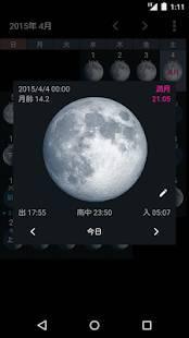 Androidアプリ「シンプル月齢ウィジェット Plus」のスクリーンショット 4枚目