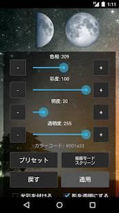 Androidアプリ「シンプル月齢ウィジェット Plus」のスクリーンショット 5枚目
