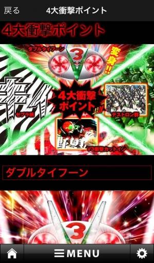 Androidアプリ「ぱちんこ 仮面ライダーV3 演出パーフェクトガイド」のスクリーンショット 2枚目