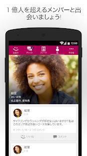 Androidアプリ「MeetMe:ビデオでチャット。新しい人との出会い!」のスクリーンショット 5枚目