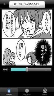Androidアプリ「ラッキーボーイ2(無料漫画)」のスクリーンショット 2枚目