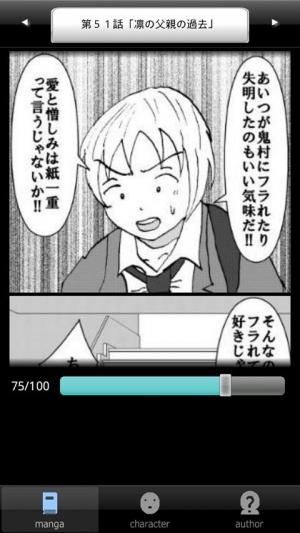 Androidアプリ「ラッキーボーイ7(無料漫画)」のスクリーンショット 3枚目