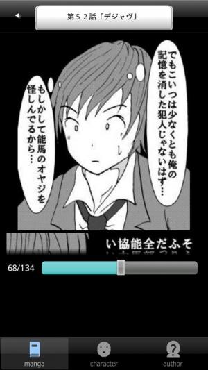 Androidアプリ「ラッキーボーイ7(無料漫画)」のスクリーンショット 4枚目