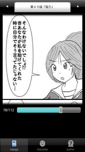 Androidアプリ「ラッキーボーイ7(無料漫画)」のスクリーンショット 1枚目