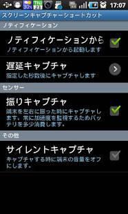 Androidアプリ「スクリーンキャプチャーショートカット」のスクリーンショット 2枚目