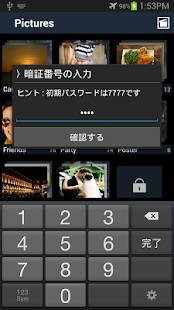 Androidアプリ「写真の隠し場所(Secure Gallery) - ロック」のスクリーンショット 3枚目