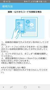 Androidアプリ「QUEMA for Smartphone」のスクリーンショット 3枚目
