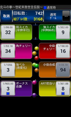 Androidアプリ「パチスロ小役カウンターZi」のスクリーンショット 1枚目