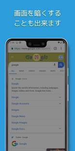 Androidアプリ「Privacy Filter Free - のぞき見防止, 画面輝度減少, ブルーライトカット-」のスクリーンショット 4枚目