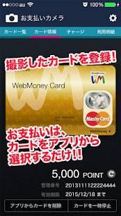 Androidアプリ「WebMoneyカードケース」のスクリーンショット 3枚目