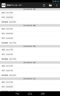 Androidアプリ「官報ダウンローダー」のスクリーンショット 5枚目