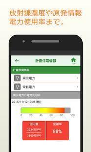 Androidアプリ「地震災害ナビ」のスクリーンショット 5枚目
