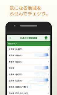 Androidアプリ「地震災害ナビ」のスクリーンショット 3枚目