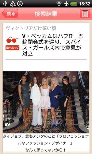 Androidアプリ「ジャニーズ・K-POP・芸能情報をお届け!サイゾーウーマン」のスクリーンショット 3枚目