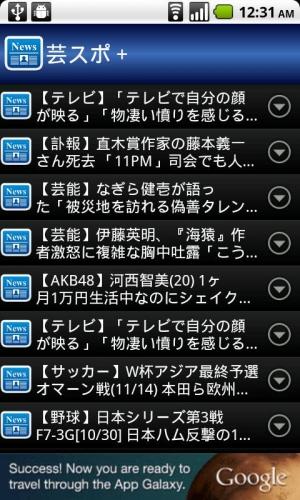 Androidアプリ「2chニュースリーダー」のスクリーンショット 3枚目