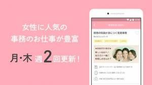 Androidアプリ「女性の転職とらばーゆ 女性転職・就職」のスクリーンショット 2枚目