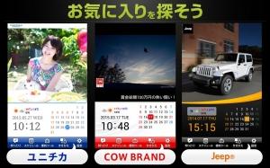 Androidアプリ「きせかえカレンダー(無料)壁紙を選べるスケジュール管理アプリ」のスクリーンショット 3枚目